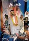 مسرحية قدها ونص طارق العلي