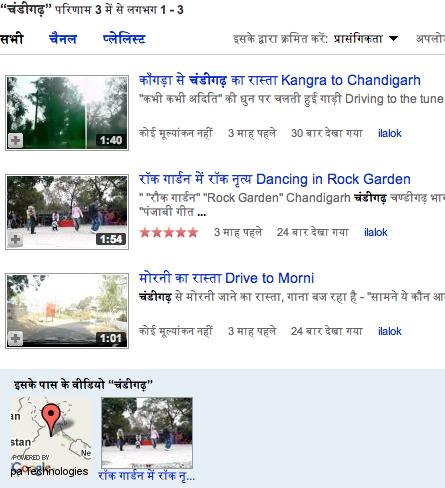 यूट्यूब-चंडीगढ़