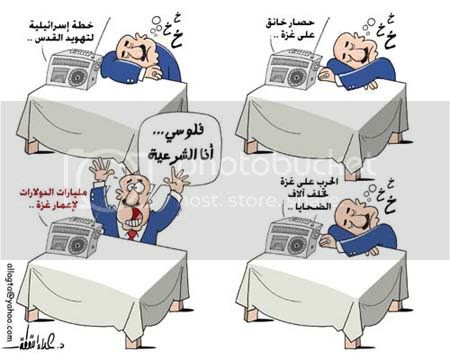 {Sleeping: constricting siege on Gaza, Israeli plan to juadize al Quds, war on Gaza leave thousands of victims-Awake: million of dollars to reconstruct Gaza: Im the authority it is my money!} by Ala Laqta-Palestine newspaper-Palestine
