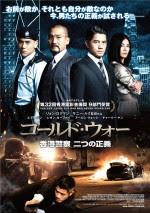 寒戰 (Cold War) 15