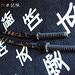 刀と脇差 ~ Katana e Wakizashi