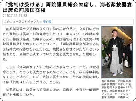 http://sankei.jp.msn.com/politics/situation/100730/stt1007301138002-n1.htm