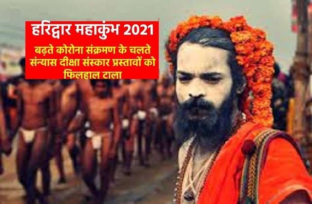 Corona Effect on Haridwar kumbh 2021 : 250 विदेशी संतों की संन्यास दीक्षा पर लगी रोक