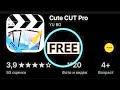 تحميل برنامج CuteCut Pro للأندرويد شغال 100٪ بدون مشاكل