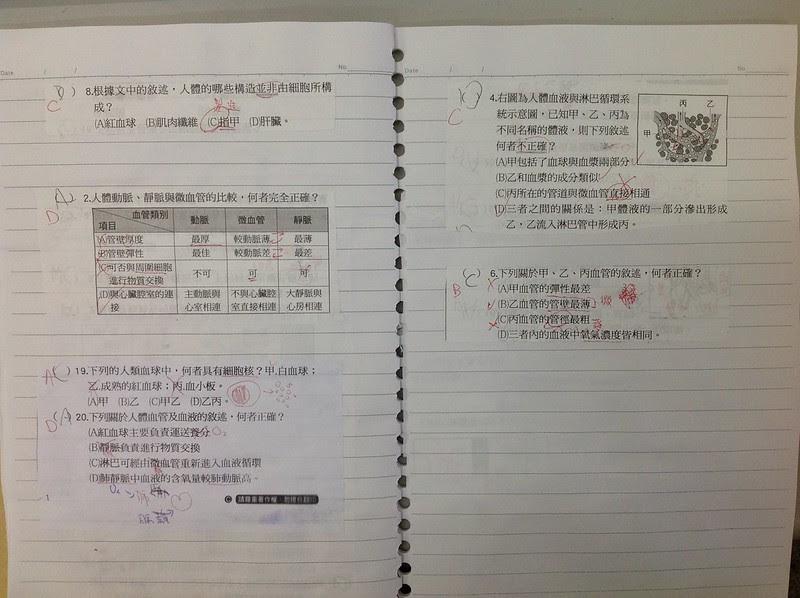 考試訂正收集本12