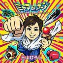 Miyama De Anime - Miyama Hiroshi ga Utau, Kokumin Teki Anime Song - / Hiroshi Miyama