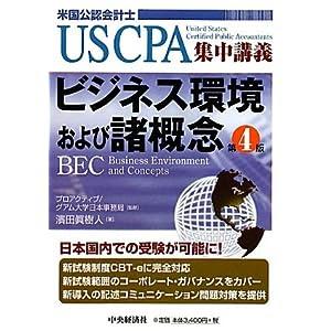 ビジネス環境および諸概念―USCPA集中講義
