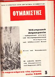 τεύχος 3 (Μάρτης-Απρίλης 1966)