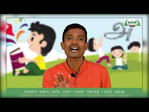 2nd Tamil தமிழ் அமுது வாழ்த்து பருவம் 1 இயல் 1 Kalvi TV