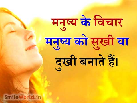 Best Thought Vichar Quotes In Hindi For Facebook Whatsapp