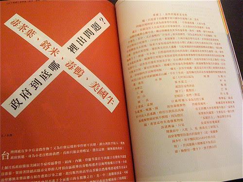 二次黨外 vol.4 妨礙閱讀的版面 - 1