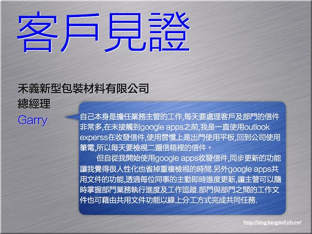 蔡正信_BNI長勝分會_資訊顧問的養成20121030.012