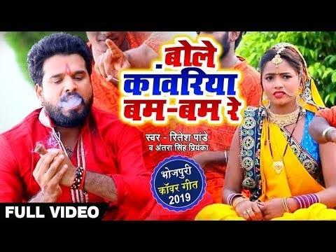 Bole Kanwariya Bam Bam Song, Kanwar Geet of Ritesh Pandey