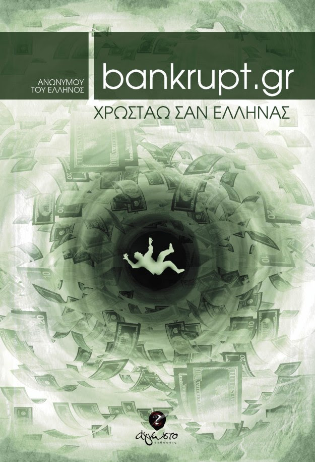 Bankrupt02