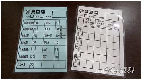 蘇臭豆腐04.jpg