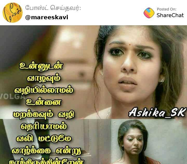 Share Chat Tamil Love Status Images - Get Images Four