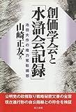 創価学会と「水滸会記録」―池田大作の権力奪取構想