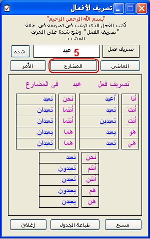 tashrif 5 Download Aplikasi Tashrif untuk belajar Sharaf