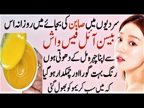 Use This GRAM FLOUR OIL FACE WASH Instead Of Soap And See Magic