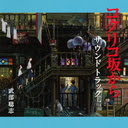 From Kokuriko Hill Original Soundtrack (Kokuriko Zaka Kara) / Animation Soundtrack (Satoshi Takebe)