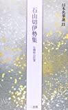 石山切伊勢集[伝藤原公任] (日本名筆選 21)