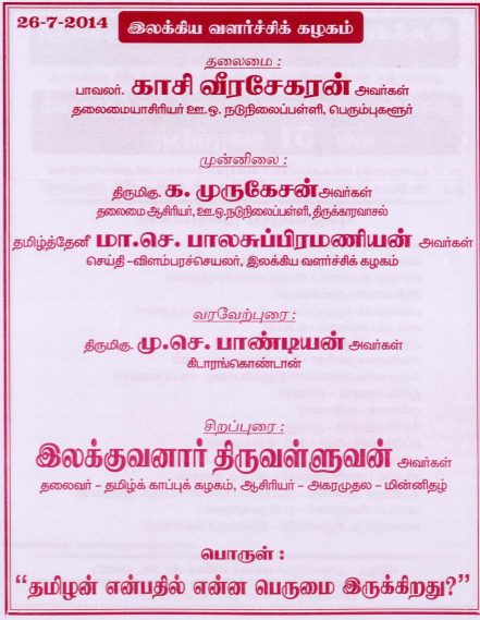 thiruvaarur-azhaippithazh-page02