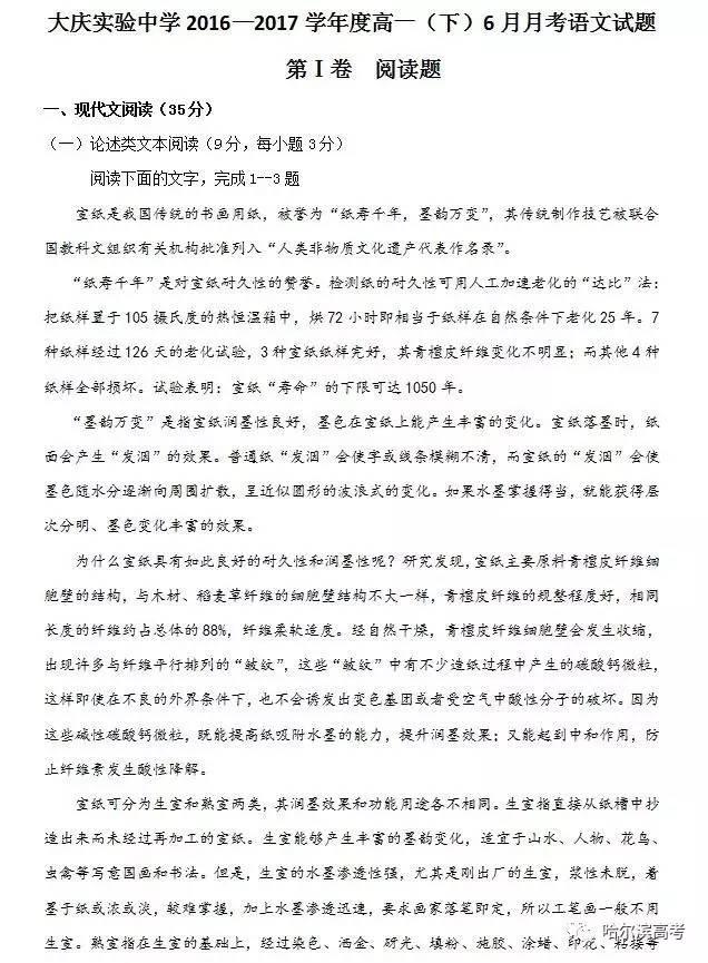 理科状元校大庆实验中学高一6月份月考全科试卷进来下载
