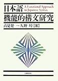 日本語機能的構文研究