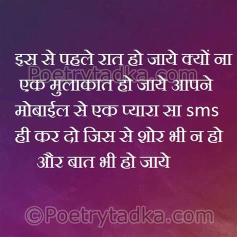 good night shayari  hindi good night status  hindi