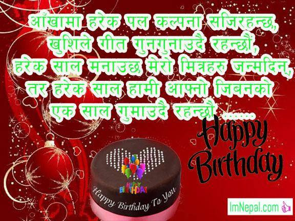 Birthday Wishes Birthday Wishes To Son From Mother In Nepali
