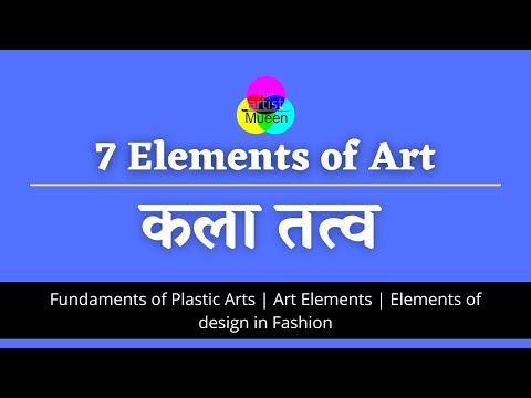 Elements of Art-कला तत्व
