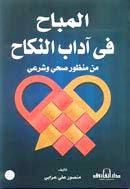 كتاب المباح في جهاد النكاح