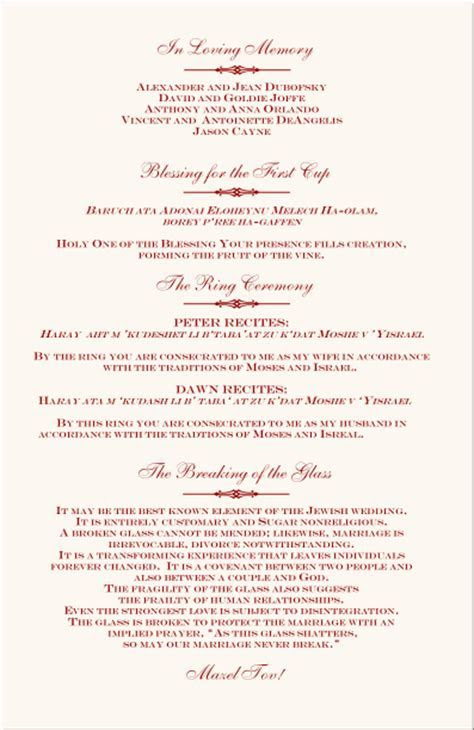 Jewish Wedding Program Wedding Blessing me She Barach