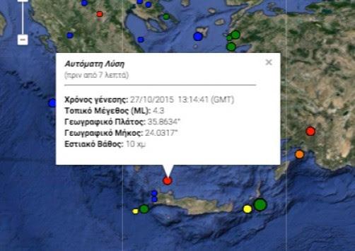 Σεισμός 4,3 ρίχτερ στην Κρήτη!