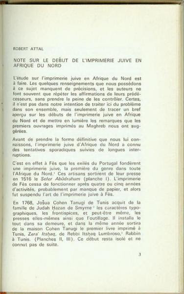 debutimprimeriejuive1-1855.jpg