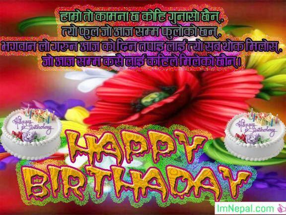 Birthday Wishes Birthday Wishes In Nepali Word