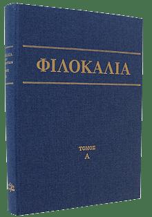 http://www.greekorthodoxbooks.com/dat/632C1A11/%5Bel%5Dimage1.png?635659989216842500