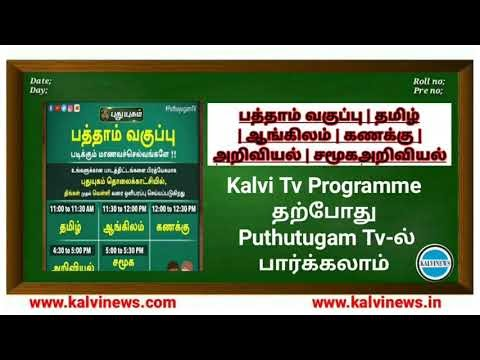 KalviTv in Private Channels   10th Standard Kalvi Tv Programme in Puthuyugam Tv   10th Kalvi tholaikatchi Time Table