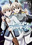 ストライクウィッチーズ オーロラの魔女 (1) (カドカワコミックスAエース)