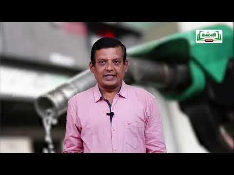 11th Basic Automobile Engineering திட திரவ நிலை எரிபொருள்கள் அலகு 3 பகுதி 1 Kalvi TV