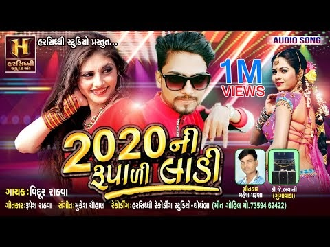 New Gujarati Timli song 2020 Ni Rupali ladi by vidhur Rathva