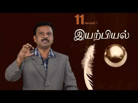 முப்பரிமாணம் Std 11 TM Physics Work power Energy Part 2 Kalvi TV