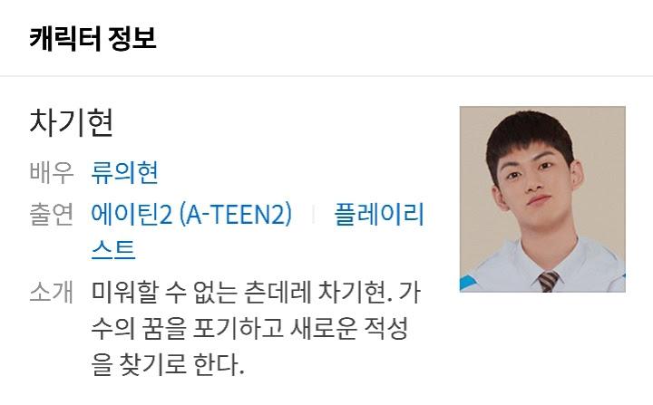 방금 뜬 웹드라마 '에이틴2' 등장인물 소개 | 인스티즈