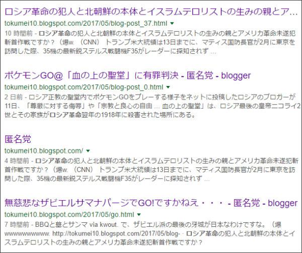 https://www.google.co.jp/#q=site://tokumei10.blogspot.com+%E3%83%AD%E3%82%B7%E3%82%A2%E9%9D%A9%E5%91%BD&tbs=qdr:w
