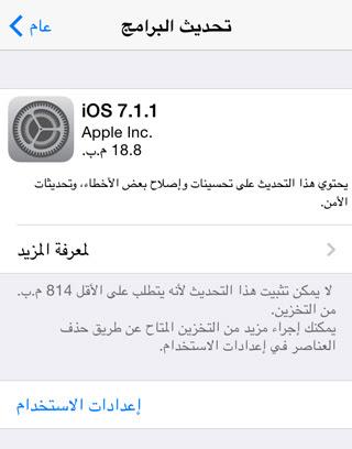 iOS-7.1.1-01