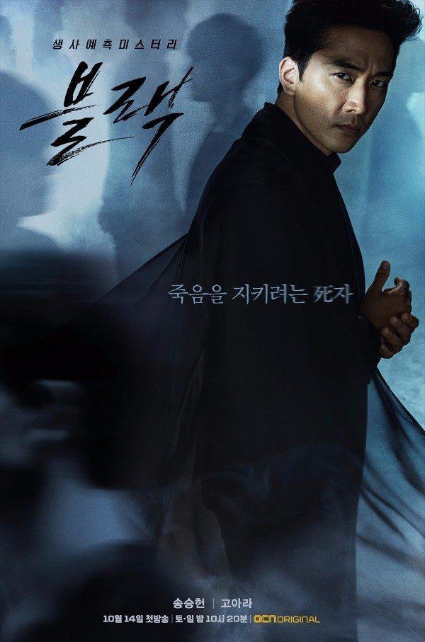 Sinopsis Drama Korea Black