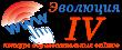 Эволюция - бесплатные конкурсы для педагогов и школьников