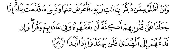 Al-Kahfi 18:57