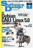 Software Design (ソフトウエア デザイン) 2009年 07月号 [雑誌]