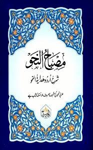 Misbah un Nahw Urdu Sharh Hidayat un Nahw